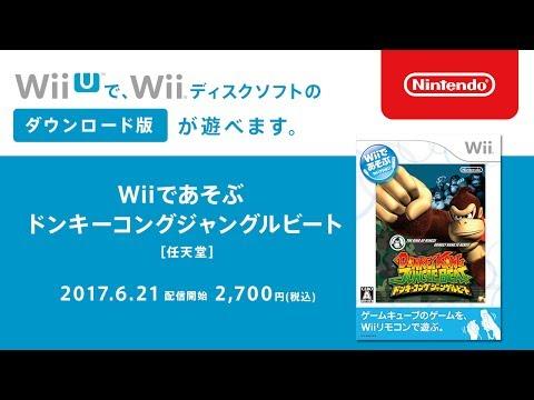Wiiであそぶ ドンキーコング ジャングルビート 紹介映像