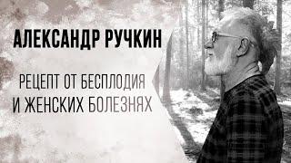Знахарь | Александр Ручкин | Бесплодие и женские болезни