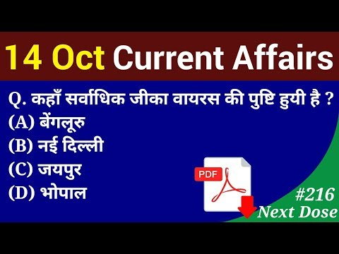 Next Dose #216 | 14 October 2018 Current Affairs | Daily Current Affairs | Current Affairs In Hindi