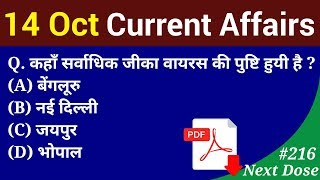 Daily Current Affairs Booster 22nd October