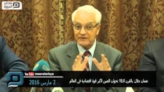 مصر العربية | نعمان جلال: بالقرن الـ19 تحولت الصين لأكبر قوة اقتصادية في العالم