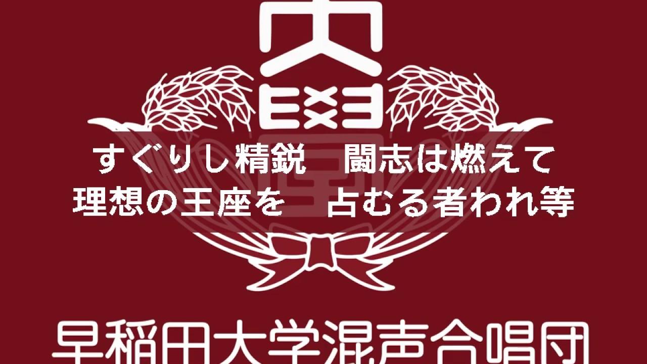 の 空 紺碧 早稲田