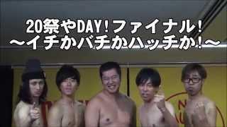 PAN × とにかく明るい安村【NO PANツ, NO ANSHIN ?】コラボコメント 撮...