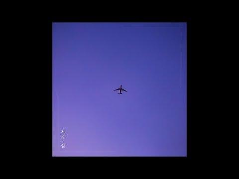 가온 (Gaon)_섬 (Feat. 재운) [PurplePine Entertainment]
