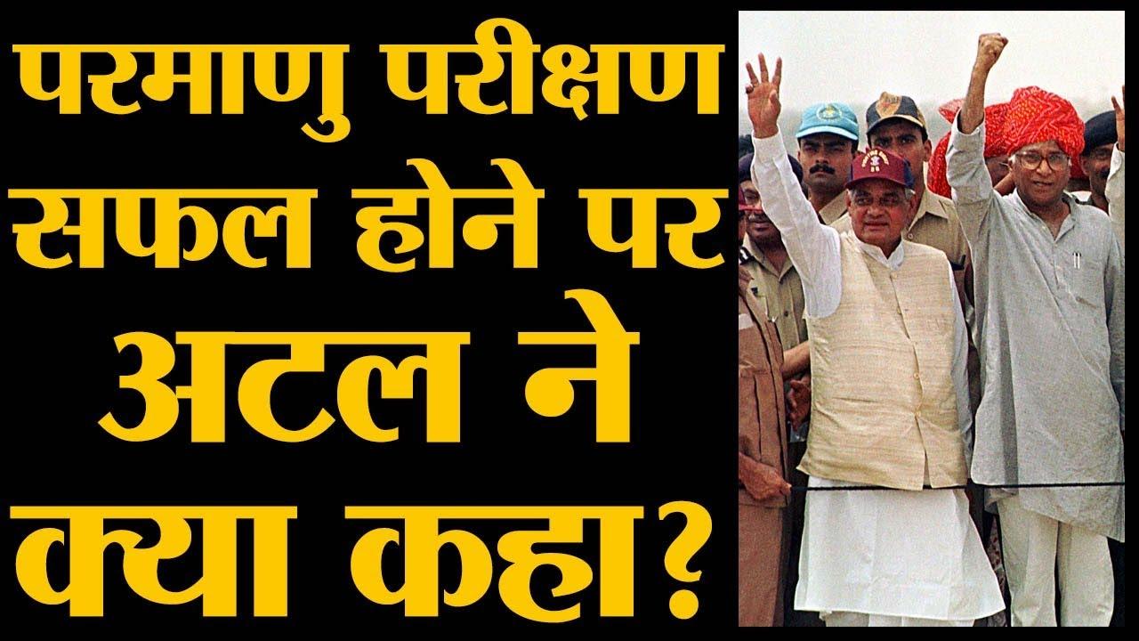 Pakistan की इस Missile के सफल होने के बाद India ने Pokhran में किया था?   Nuclear Test   Parmanu
