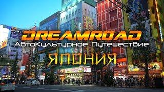 """Трейлер сериала """"DreamRoad: Япония"""" от BMIRussian [4K]"""