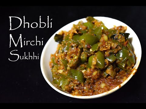 Sukhi Dhobli Mirchi | MAHARASHTRIAN RECIPES | MARATHI RECIPES