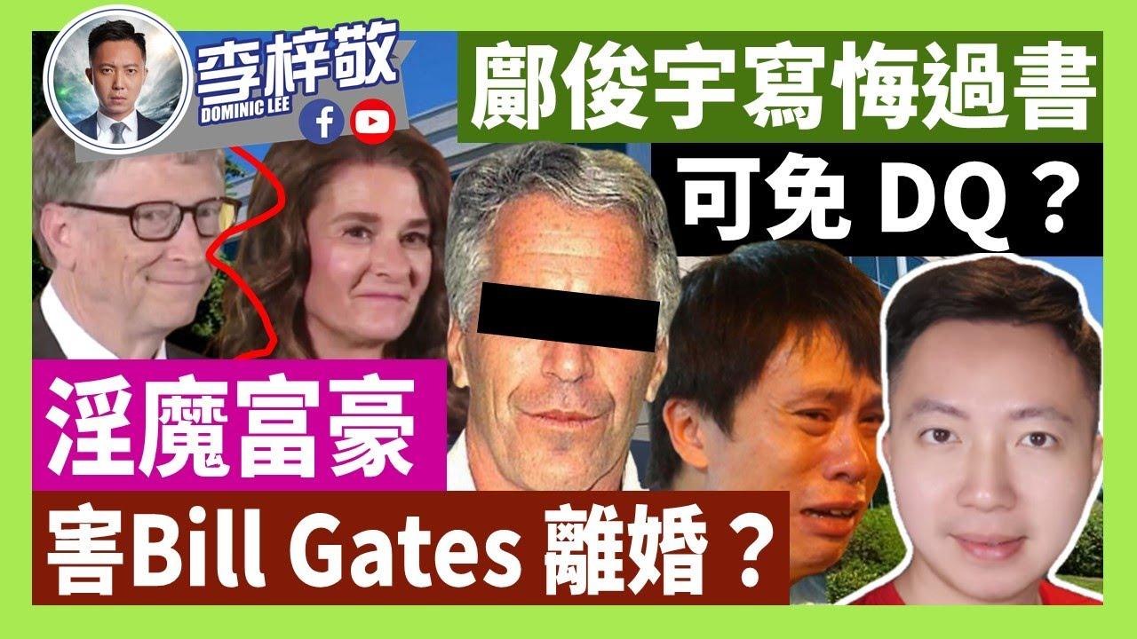 21-5-10 鄺俊宇寫悔過書,可免 DQ?淫魔富豪害Bill Gates 離婚?【有片】