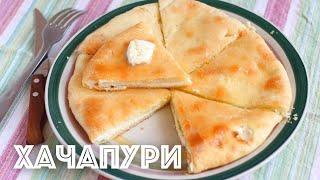 Хачапури с адыгейским сыром видео рецепт
