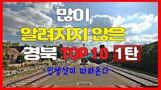 북도랭킹 많이 알려지지 않은 경북  TOP 10 1탄