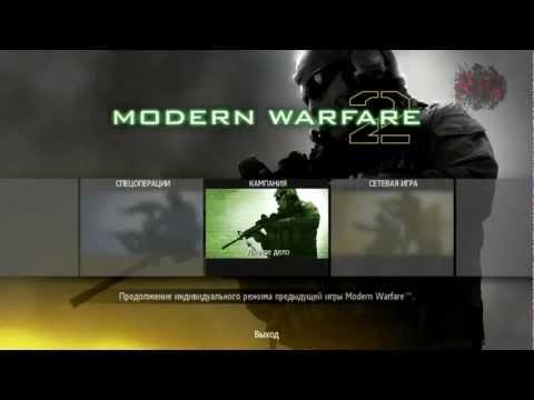 Call of Duty Modern Warfare 2 Прохождение Часть 1