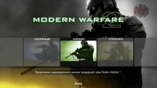 Call of Duty Modern Warfare 2 Прохождение Часть 1(Моя группа