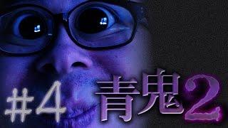 瀬戸弘司の青鬼2 その4