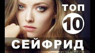 Фильмы с Амандой Сейфрид | Топ-10