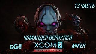 XCOM 2 War of the Chosen 13 Часть Чомандер вернулся