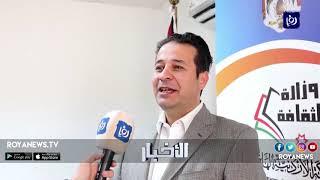 معيقات تواجه وزارة الشباب - (10-1-2019)