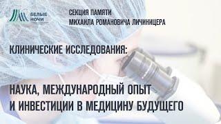 Клинические исследования - наука, международный опыт и инвестиции в медицину будущего