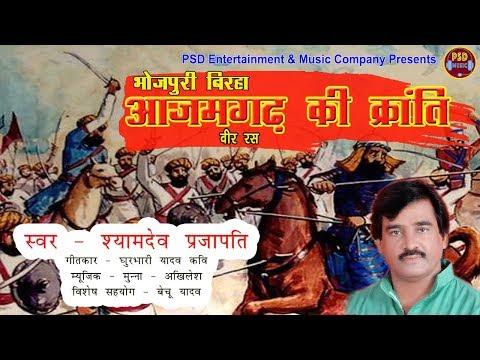 आजमगढ़ की क्रांति भोजपुरी बिरहा | Birha Superstar Shyamdev Prajapati