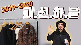 2019-20 겨울 패션하울 !! 인생슬랙스부터 신발까…