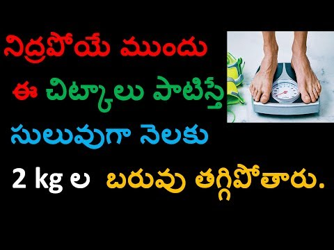 Loose weight fast| Weight loss Tips n Telugu || loose 2kg weight in a month||Mana Telugu Vision