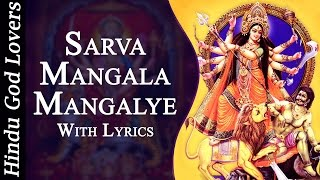 Durga Mantra - Sarva Mangala Mangalye - Powerful Durga Mantra By Nandini Hariom Sharan
