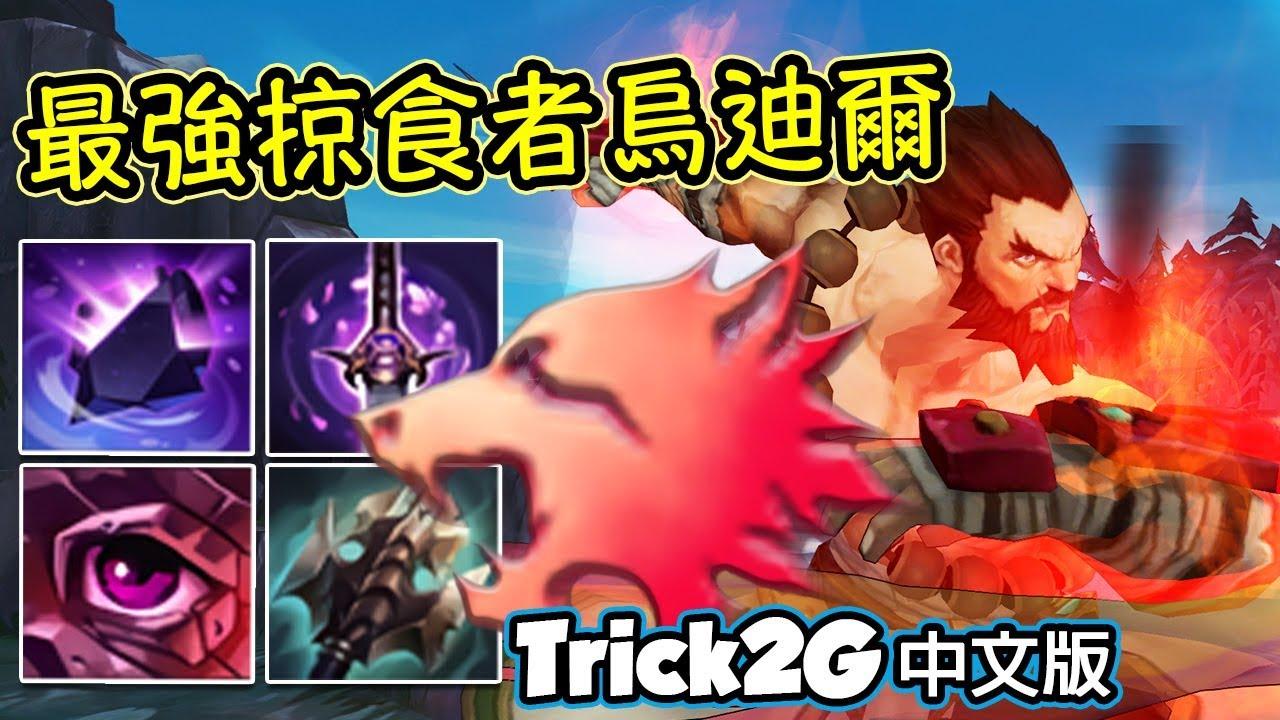 Trick2G - 第八賽季最強玩法!掠食者半坦烏迪爾! (中文字幕) -LoL英雄聯盟 - YouTube