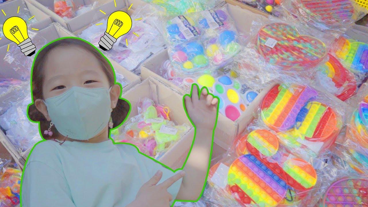 Visit Dongdaemun Market for Toy  VLOG 동대문 장난감 시장 팝잇 구매 브이로그 JOYJOY KIDS 조이조이키즈