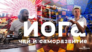 Беседа с Андреем Ткаченко. Йога, онлайн-образование, и саморазвитие. Livetalk.