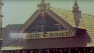 Malayalam Evergreen Song | Swamiye Saranamayyappa | Sabarimalayil Thanka Sooryodayam
