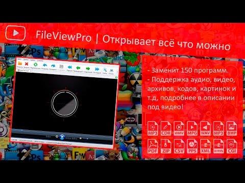 FileViewPro | Откроет всё что можно