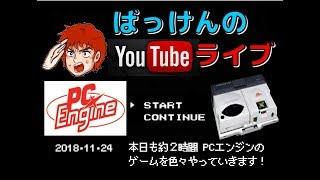 ばっけん の YouTube ライブ 放送 今月は PCエンジン 色々