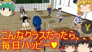 【ゆっくり実況】 もう一度高校生活送りたい!Part1 【High School Simulator GirlA】 thumbnail