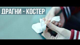 Смотреть клип Сережа Драгни - Костер