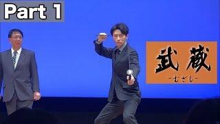 映画「武蔵」5/25 ロードショー 司会:三上康雄監督 登壇キャスト(登壇...