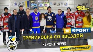 В Дружковке состоялась Тренировка со звездой | XSPORT News