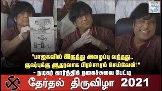 karthik-is-an-one-man-army-actor-karthik-funny-press-meet-tn-election-2021-hindu-tamil