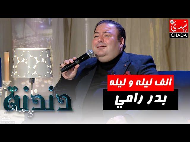 ألف ليله و ليله بصوت الفنان بدر رامي في برنامج دندنة مع عماد
