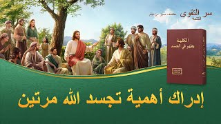 فيلم مسيحي | سر التقوى - التتمة | مقطع5:إدراك أهمية  تجسد الله مرتين