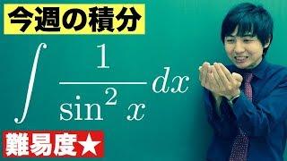 【高校数学】今週の積分#19【難易度★】