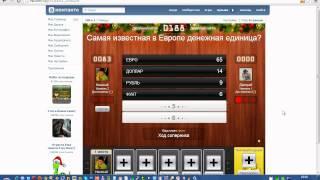 Подсказчик к игре 100 к 1 (ответы на вопросы)