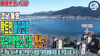 599 탁트인 바다전망 우수민박업소 지정 경남 통영 펜…