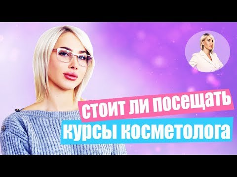 Стоит ли проходить курсы косметолога? Как правильно их выбрать?   Мнение Татьяны Кушниренко
