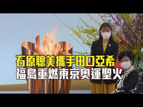 石原聰美攜手田口亞希 東京奧運聖火重現福島/愛爾達電視20210325