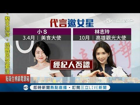 誤會大了?韓國瑜公開表示藝人小S答應代言 經紀人否認