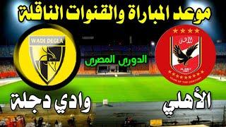 موعد مباراة الأهلي ووادي دجلة في الدوري المصري والقنوات الناقلة للمباراة