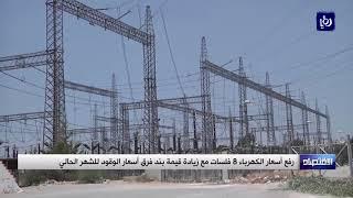 رفع أسعار الكهرباء 8 فلسات بتعديل فرق الوقود على فاتورة شباط - (4-2-2018)