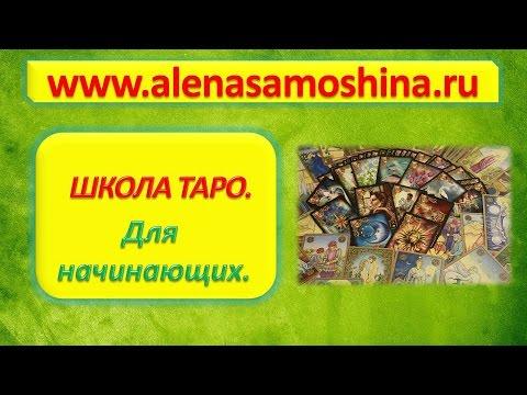 Школа таро – обучение гаданию на картах таро бесплатно