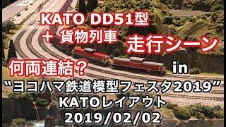 """KATO DD51型 + 貨物列車 走行シーン in """"ヨコハマ鉄道模型フェスタ2019"""" KATOレイアウト 2019/02/02"""