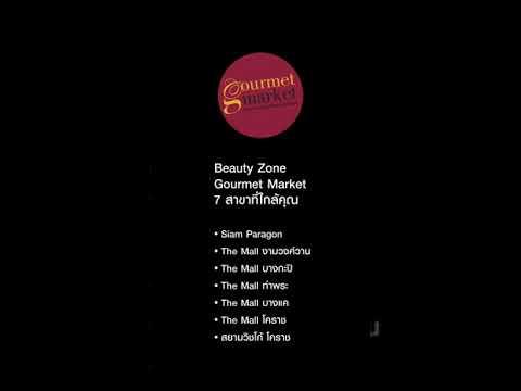 Avalible at  Gourmet Market : Zone Beauty 7 สาขาที่ใกล้คุณ