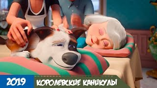 Королевские каникулы - Русский трейлер мультфильма